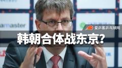 国际乒联拟推进韩朝联队参加2020年国际赛事!