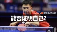 澳乒赛 | 于子洋资格赛遭遇张宇镇!他能否证明自己?