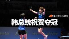 韩国总统对朝韩乒球混双组合夺得冠军表示祝贺!