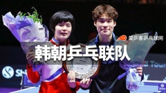韩朝乒乓联队拉近南北民众情感!