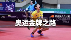 张本智和:东京奥运目标双金!未来两年不放慢脚步