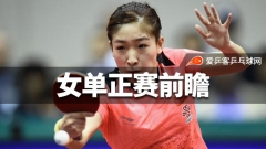 澳乒赛 | 李佳燚何卓佳进正赛,女单首轮中日人数5比11