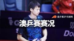 澳乒赛 | 国乒男单三人进正赛,5位女单仅2人过关