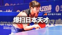 澳乒赛 | 何卓佳爆扫日本天才!第二局对方仅得一分