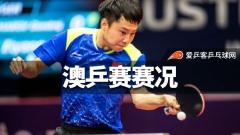 澳乒赛 | 于子洋爆冷4-3胜奥恰,刘丁硕淘汰水谷隼