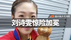 澳乒赛  | 刘诗雯4-3逆转丁宁,惊险加冕女单冠军
