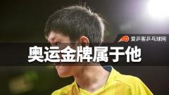 日本教练谈张本智和:接下来他一定会输球,但奥运金牌属于他!