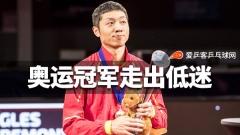 不容易!国乒两位奥运冠军走出低迷,拿下白金赛单打冠军