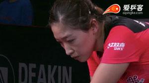 刘诗雯VS何卓佳 澳大利亚公开赛 女单半决赛三分6合视频