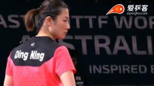 丁宁VS平野美宇 澳大利亚公开赛 女单1/4决赛视频
