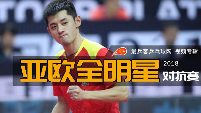 2018年亚欧男子乒乓球全明星对抗赛