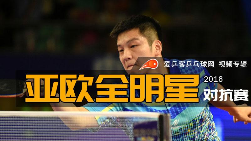 2016年亚欧男子乒乓球全明星对抗赛