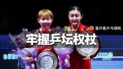 中国女队背靠背包揽冠亚军!强压日本牢握乒坛权杖