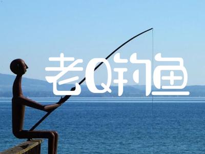 老Q钓鱼故事(第54集 游击钓友——小白)