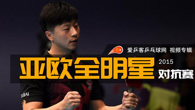 2015年亚欧男子乒乓球全明星对抗赛