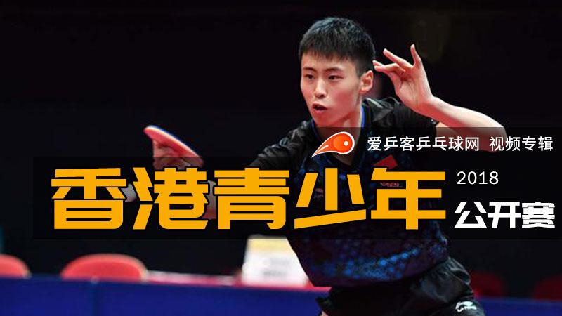 2018年香港乒乓球青少年公开赛