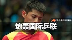 张继科炮轰国际乒联!因韩国公开赛频换对手遭遇不公
