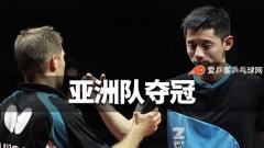 亚欧对抗赛张继科3-2险胜荣膺MVP!亚洲队7-3夺冠