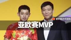 张继科荣膺亚欧对抗赛MVP!一细节体现冠军球品