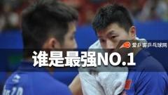 乒联世界排名新规影响了谁? 谁才是最强NO.1?