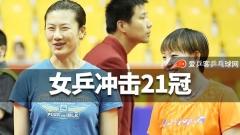 丁宁朱雨玲获邀女子世界杯!女队向21冠发起冲击