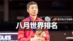 乒联公布巡回赛积分!许昕王曼昱刘诗雯提前进总决赛
