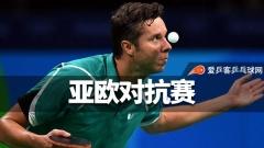 CCTV5直播!2018年亚欧男子全明星对抗赛详细赛程