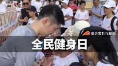 王励勤任上海体育局处长!倡议天天运动人人健康
