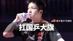 """男队唯一的亚运""""老兵""""!21岁的樊振东扛起国乒大旗"""