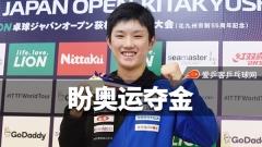 张本智和:现在打奥运我都有机会!盼首届奥运就夺金