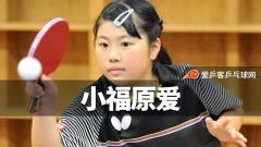 """日本又出一个""""福原爱""""!想和张本美和同战奥运"""