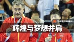 马龙恩师辞去乒羽中心主任职务!已回北京队任职