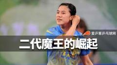 第二代大魔王从这里崛起!曼谷亚运独得四金奠定国乒一姐位置