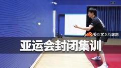亚运会封闭集训国乒众将各显神通!大球小球齐上阵