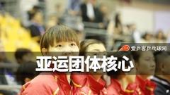 亚运阵容朱雨玲团体经验最丰富!不打单打她仍是核心