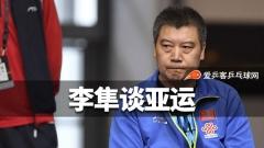 李隼谈亚运:代表中国就是要赢!罚孙颖莎跑万米
