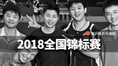 全国乒乓球锦标赛9月鞍山举行!24队300余人参赛