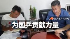 秦志戬出山北京队继续带马龙!为国乒荣誉贡献力量