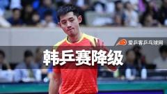 """张继科""""退赛门"""" 讨回公道?乒联宣布韩乒赛降级"""
