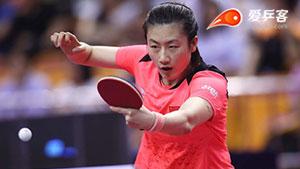 丁宁VS刘高阳 保加利亚公开赛 女单半决赛视频