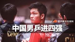 樊振东林高远横扫!中国男乒3-0中国香港进四强