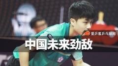 他17岁就能大赛赢国乒1分,未来或成中国队劲敌