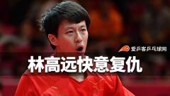"""""""内战王""""林高远快意复仇!3局比赛只让韩国劲敌得8分"""