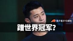 """为什么说张继科是乒乓球队少有的没有""""蹭""""过世界冠军的球员?"""