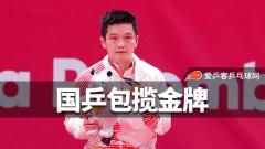 国乒包揽亚运所有项目金牌!亚运会打成了全运会