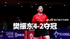 樊振东4-2力克林高远夺男单冠军,国乒亚运五金收官