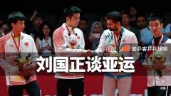 刘国正:林高远兼项混双依旧出色,樊振东完成核心使命