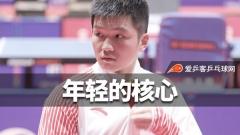 樊振东:东哥是大家对我信任,王皓瘦了可能是愁的