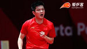 樊振东VS林高远 2018亚运会乒乓球比赛 男单决赛视频
