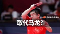 """樊振东坐稳世界第一!可取代马龙成国乒""""队长""""?"""
